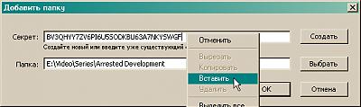 btsync-add-secret.png (4.82 KB)