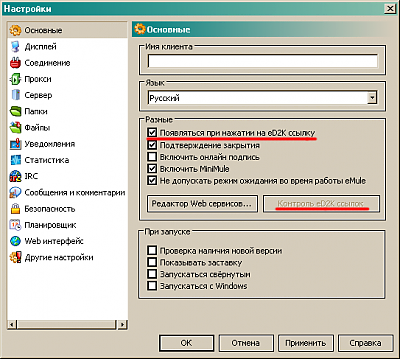 emule-settings-general.png (22.59 KB)